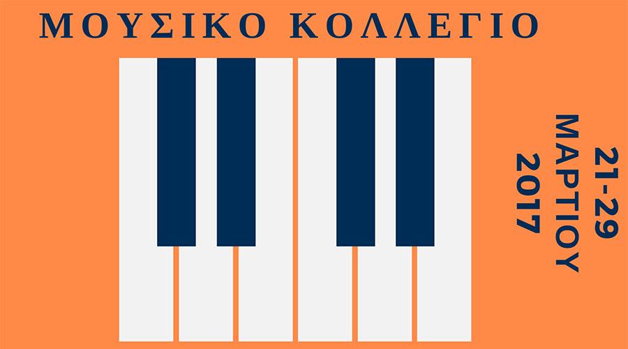 Σεμινάριο πιάνου