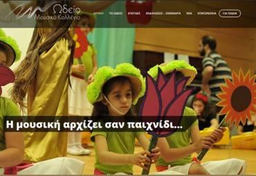 Νέα σύγχρονη ιστοσελίδα απέκτησε το Ωδείο Μουσικό Κολλέγιο Θεσσαλονίκης.