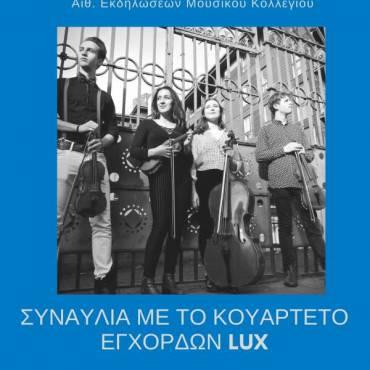 Συναυλία κουρτέτου εγχόρδων LUX