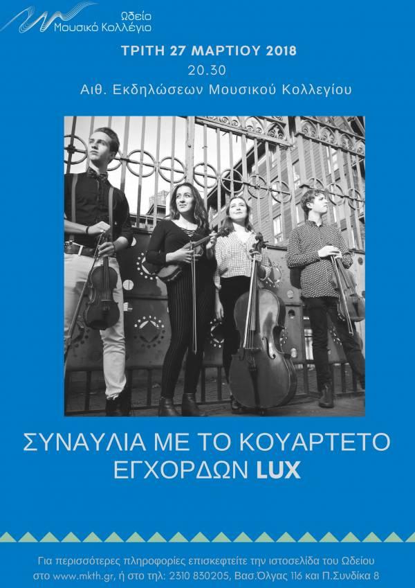 Συναυλία κουαρτέτου LUX
