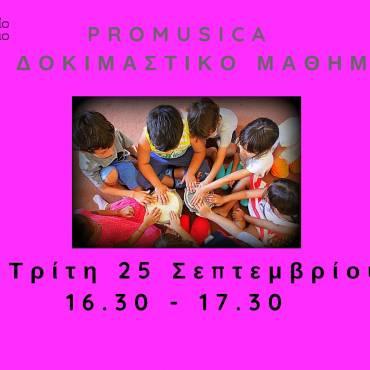 Δοκιμαστικό μάθημα Promusica