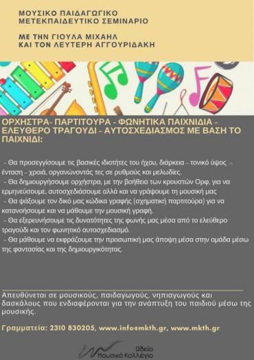 Μουσικοπαιδαγωγικό μετεκπαιδευτικό σεμινάριο